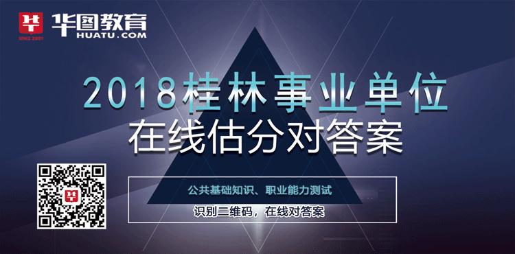 2018桂林事业单位考试笔试在线估分