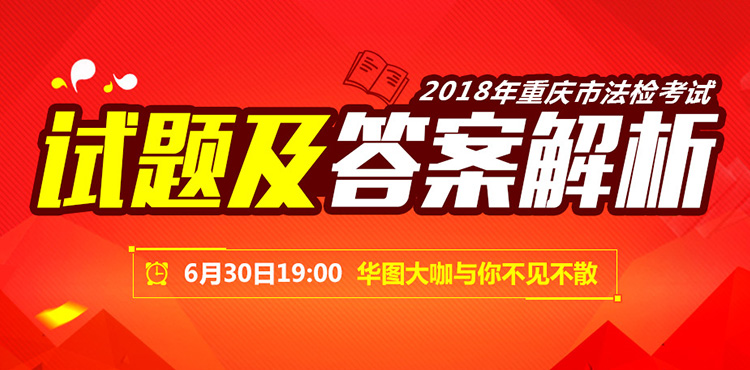 2018重庆法检考试试题解析