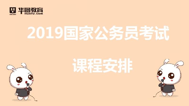 2019国家公务员考试课程安排