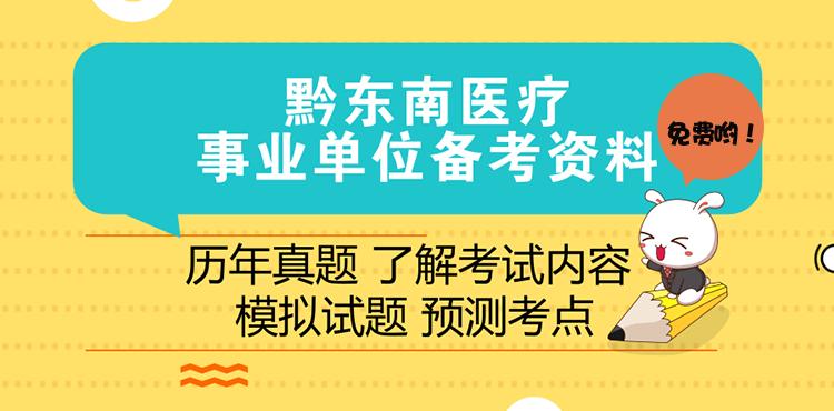黔东南事业单位医疗笔试资料