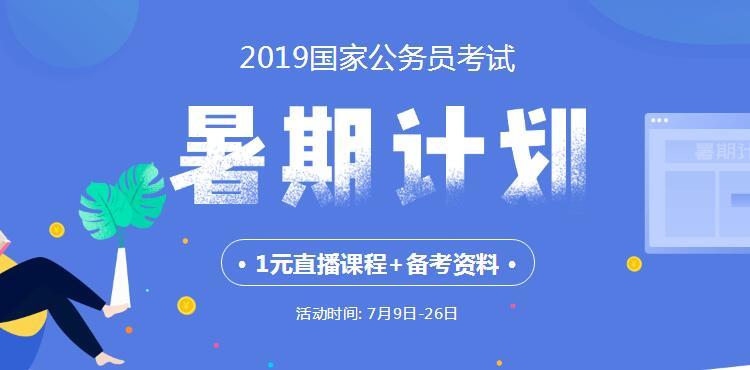 2019国考暑期计划-1元礼包