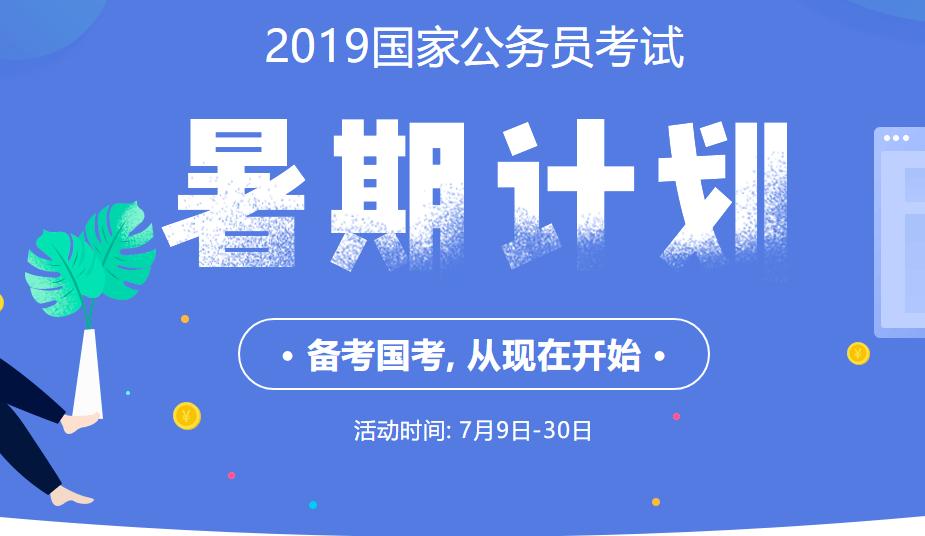 2019国考暑期计划