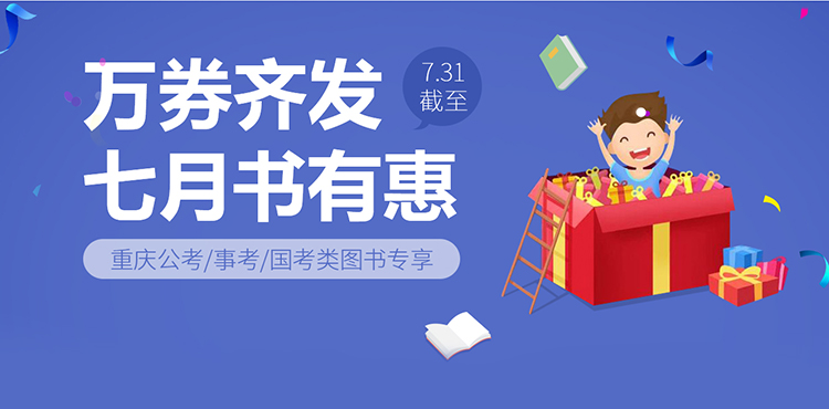 华图公考图书优惠券免费领