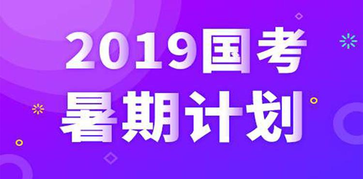 2019年过考暑期计划-宁夏