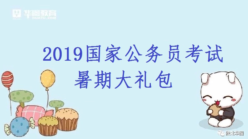 2019国考暑期大礼包