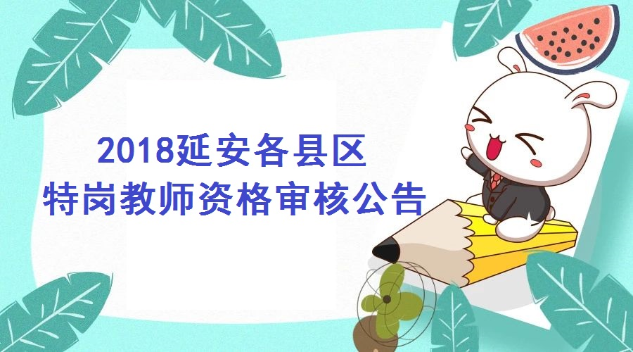 2018延安各县区特岗教师资格复审公告