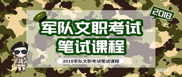 2018军队文职考试笔试课程
