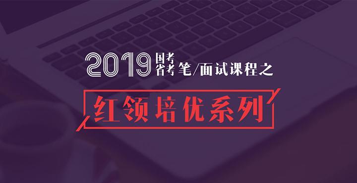 2019年国省考红领培优课程