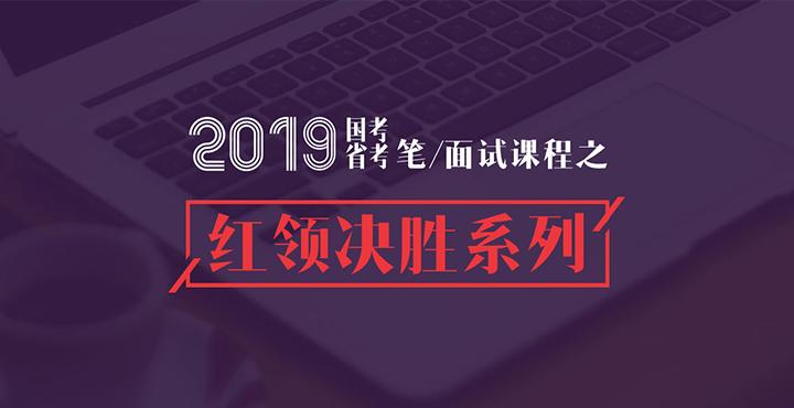 2019年国省考红领决胜课程