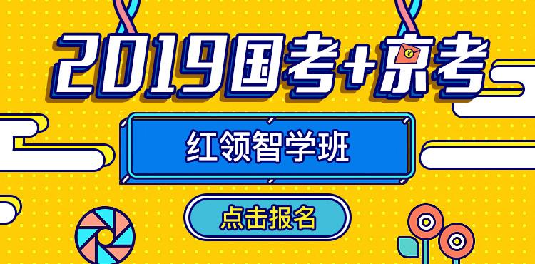 2019国考京考红领智学班