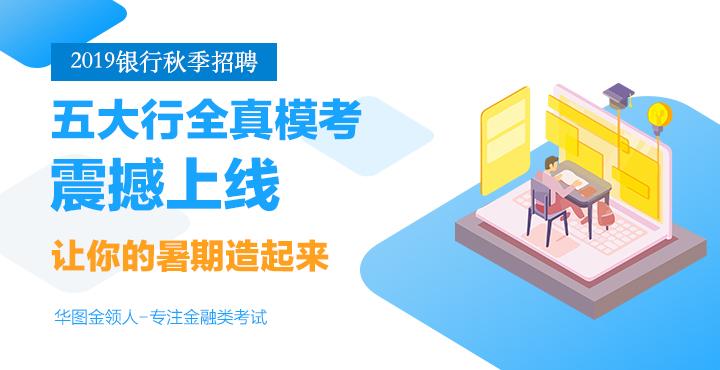 2019银行秋季招聘暑期模考