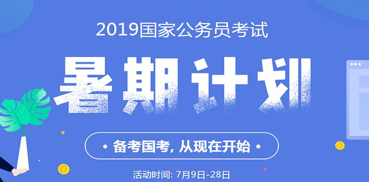 2019年国考暑期计划