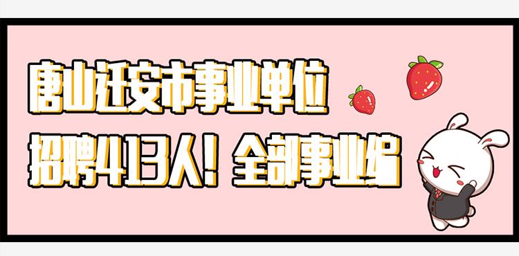 2018唐山迁西招聘事业编413名