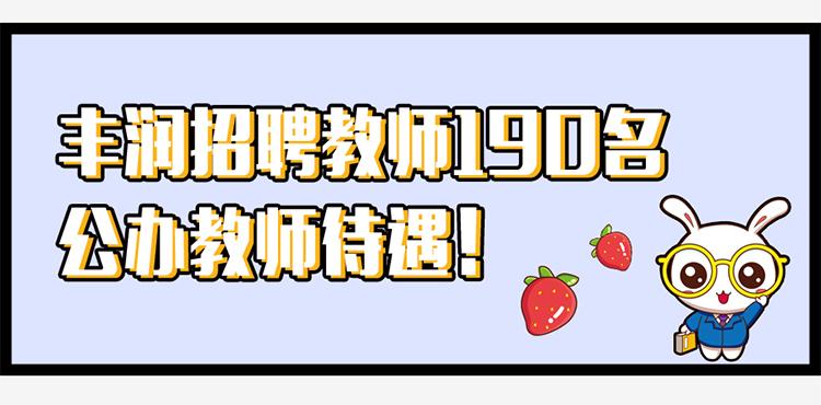 2018丰润教师招聘190名