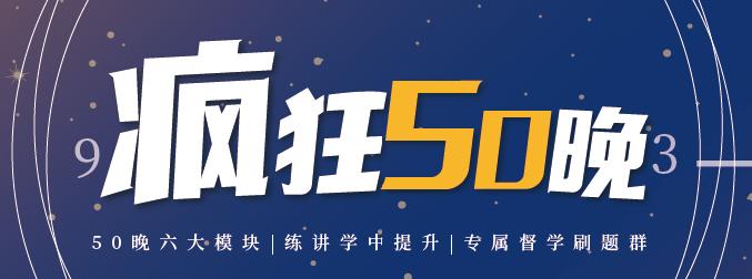 疯狂50晚-2019年国考省考