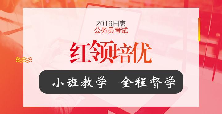 2019红领培优高端班
