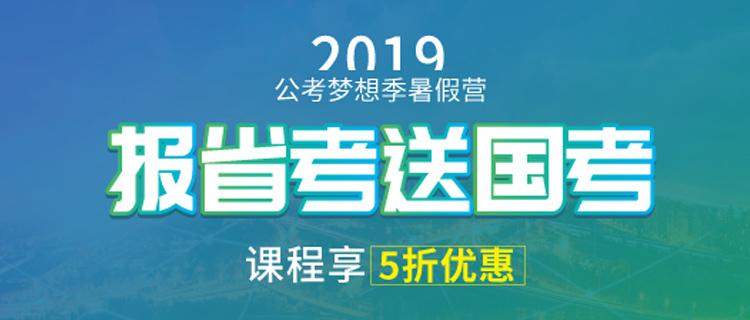 2019公考梦想季暑假营