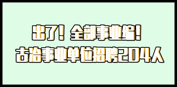 2018唐山古冶事业单位招聘