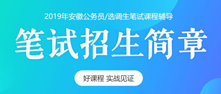 2019省考笔试辅导课程