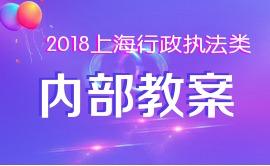 2018上海行政执法类内部教案