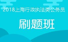 2018上海行政执法类刷题班