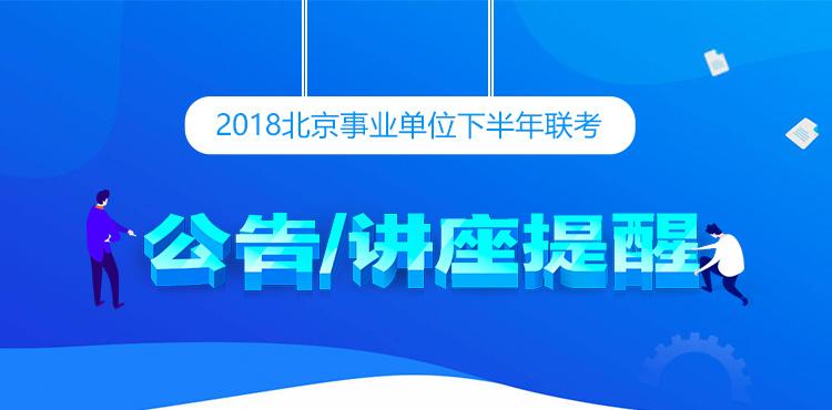 2018年北京事业单位考试公告讲座预约