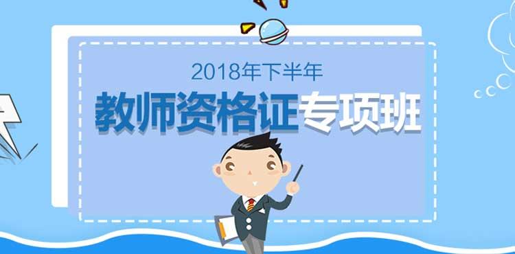 2018年下半年教师资格证专项班