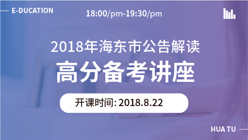 2018年海东市事业单位公告解读