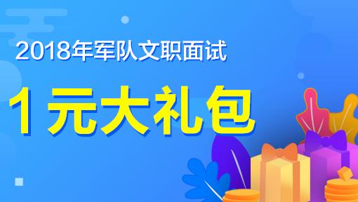 2018年军队文职面试大礼包—云南
