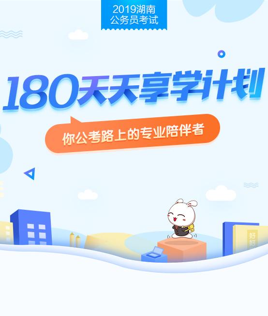 2019湖南公务员考试