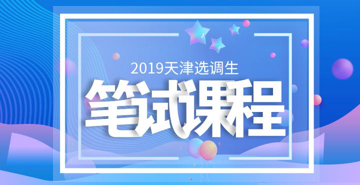 2019天津选调生笔试课程
