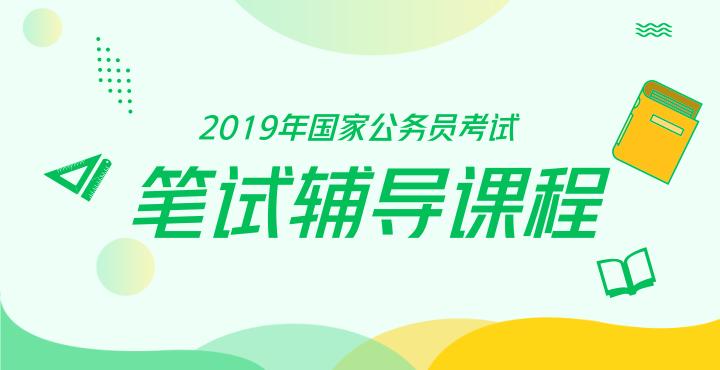 2019国考笔试课程