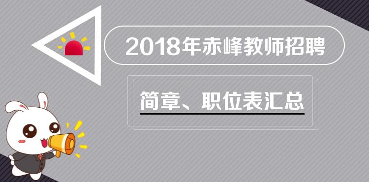 2018年赤峰教师招聘简章、职位表汇总