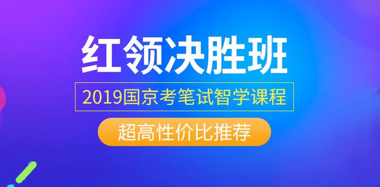 2019国考笔试红领智学决胜课程