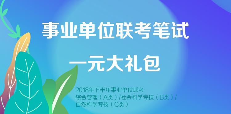 2018事业单位联考1元大礼包