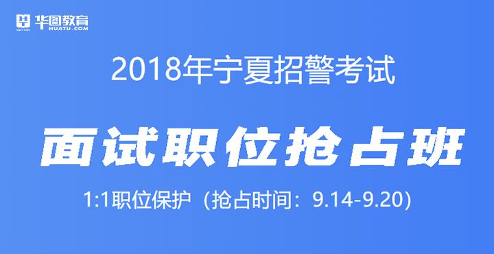 2018年宁夏招警面试抢占班