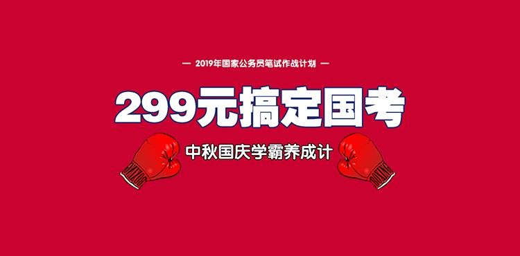 红领智学中秋国庆学霸班