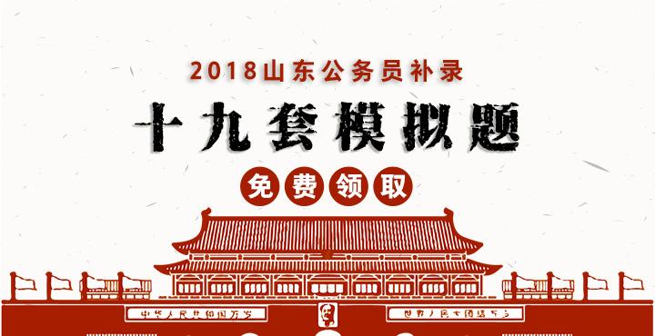 2018山东公务员补录模拟题