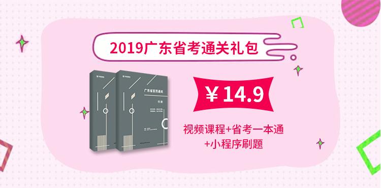 2019广东公务员图书