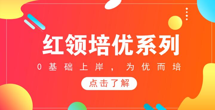 2019国考红领培优系列班