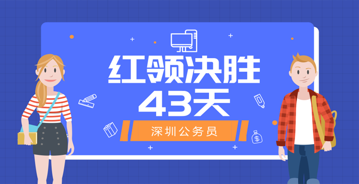 2019深圳公务员考试课程