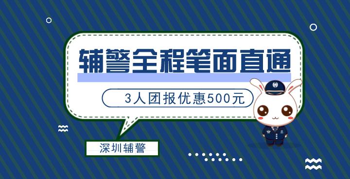 深圳第三批辅警招聘笔试班