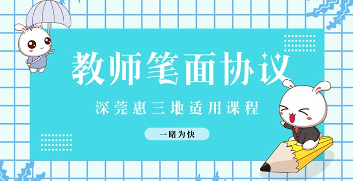 2018深圳教师招聘笔试课程