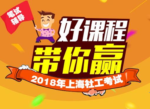 2018上海社工考试笔试课程