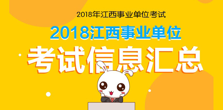2018江西事业单位考试信息汇总