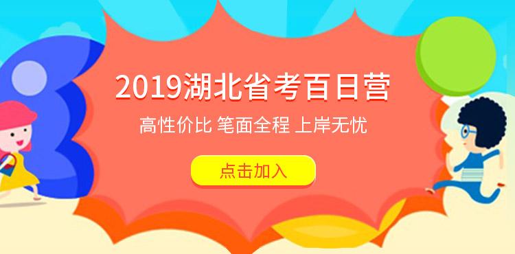2019湖北省考百日营