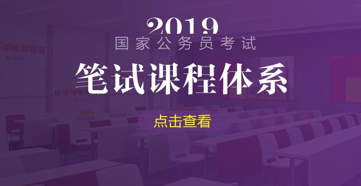 2019年国考笔试课程