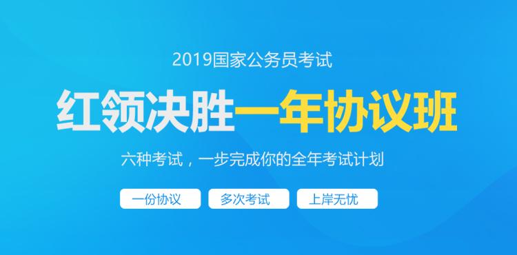 2019红领决胜一年协议班