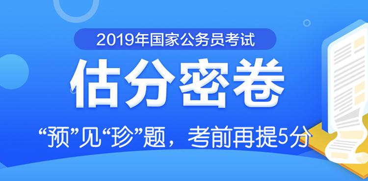 2019年国家公务员考试估分密卷