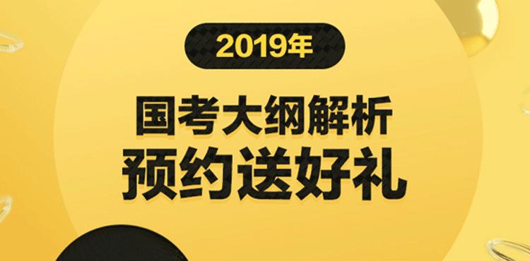 2019国家公务员考试大纲解析